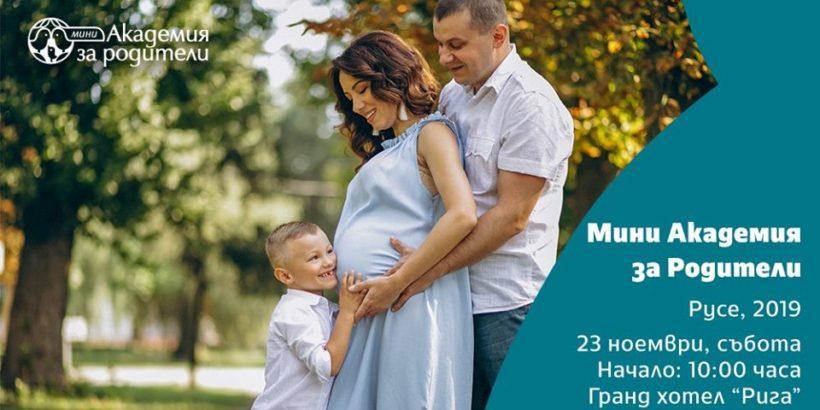Предстои Мини Академия за родители, Русе 2019