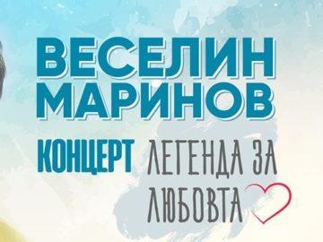 Веселин Маринов с концерт в Русе тази вечер