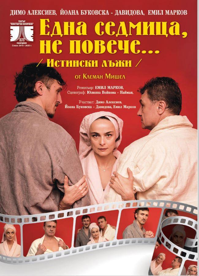 """Пиесата """"Една седмица, не повече"""" представят на 20 ноември в Канев център"""