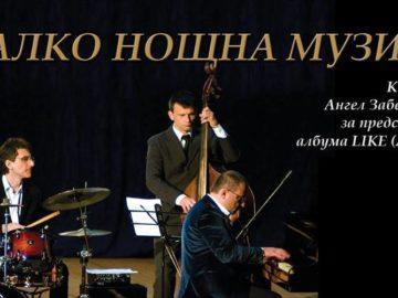 """""""Малко нощна музика"""" на 16 ноември в Русе"""