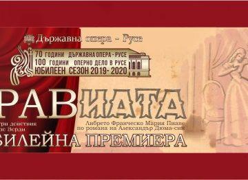 """Държавната опера чества 100 години оперно дело в Русе с """"Травиата"""""""