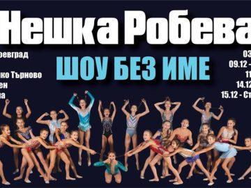 """Спектакълът на Нешка Робева """"Шоу без име"""" ще гостува в Русе на 27 ноември"""