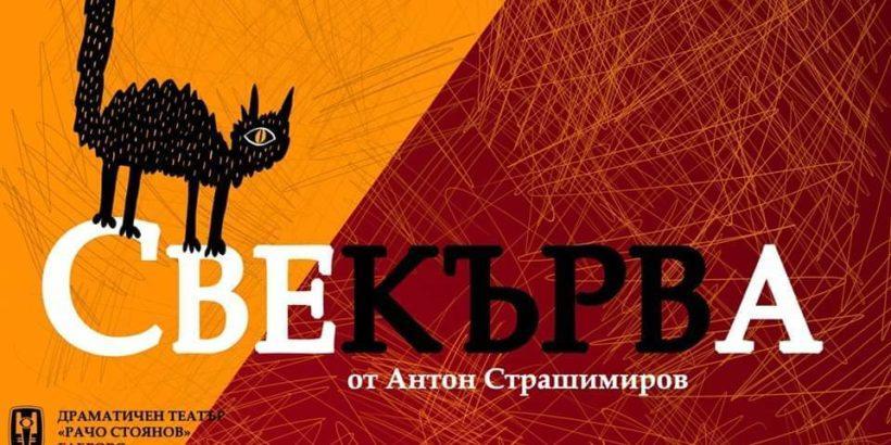 """Драматичният театър """"Р. Стоянов"""" - Габрово гостува в Русе със """"Свекърва"""""""