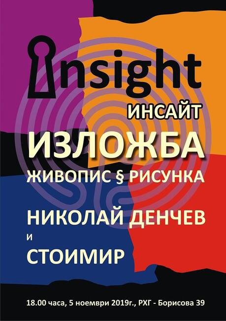 Изложба Insight се открива тази вечер в РХГ