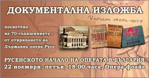 """Изложбата """"Русенското начало на операта в България"""" ще бъде открита на 22 ноември"""