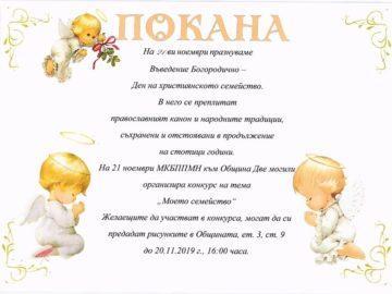 Денят на християнското семейство ще бъде честван в Две могили
