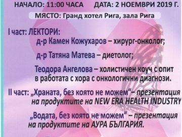 Семинар за световния месец за борба с рака ще се състои в Русе