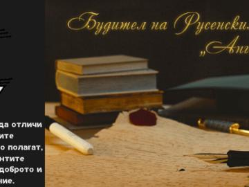 """Предстои петото издание на """"Будител на Русенския университет"""""""