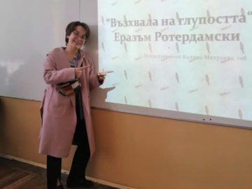 Денят на философията бе отбелязан в СУПНЕ - Русе