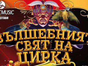 Вълшебният свят на цирка гостува в Русе