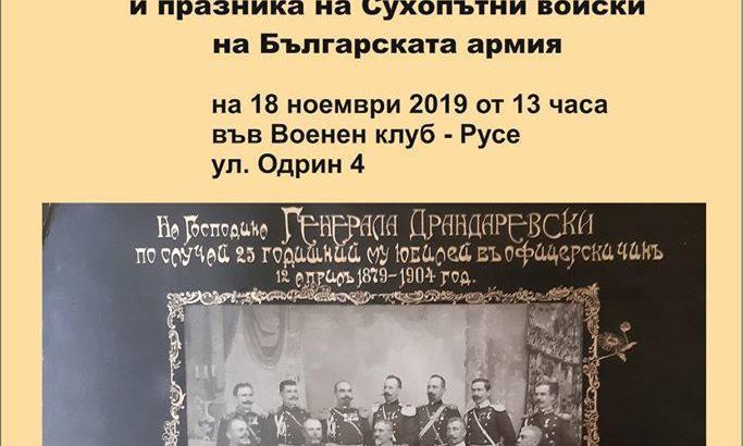 135 години от формирането на Пети пехотен Дунавски полк ще бъдат отбелязани с изложба