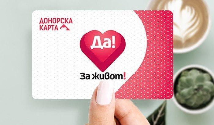 """Стани част от национална кампания в подкрепа на донорството и трансплантацията """"ДА! За живот!"""""""
