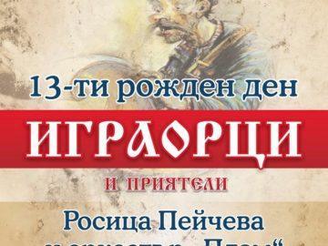 """Тринадесети рожден ден ще празнуват """"Играорци"""" на 4 декември"""
