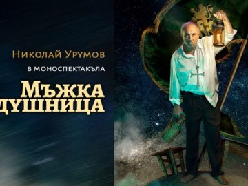 """ДТ """"Сава Огнянов"""" - Русе представя """"Мъжка задушница"""" на 28 ноември"""