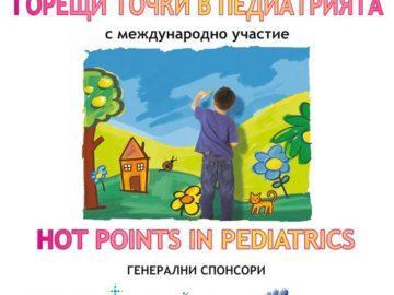 """Конференция """"Горещи точки в педиатрията"""" ще се състои в Русе на 8 ноември"""