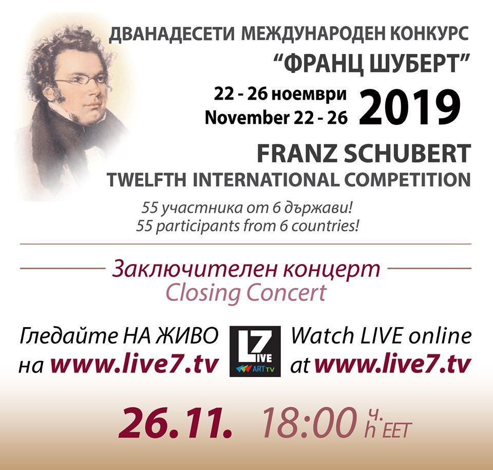 """Заключителният концерт на дванадесетия международeн конкурс """"Франц Шуберт"""" ще бъде излъчен на живо от Русе"""