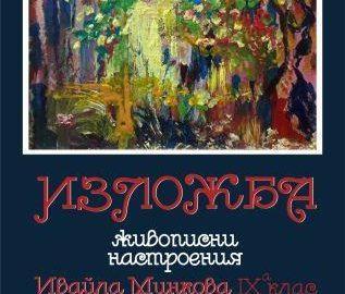 Ученичка от ПГДВА - Русе открива изложба живопис