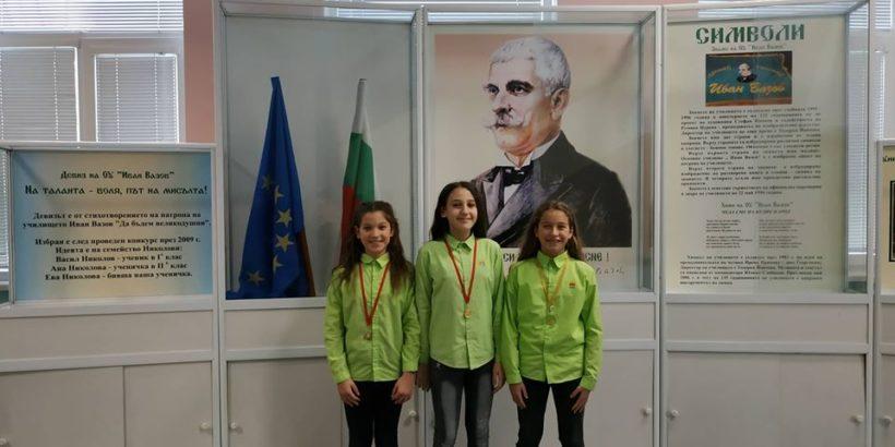 """Златни медали за момичетата от """"Мираж"""""""