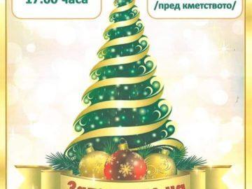 В Новград ще запалят светлините на коледната елха на 7-и декември