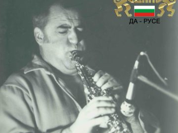 Да си спомним за големия джазмен Петър Петров - Парчето