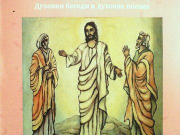 Поетесата Николина Пенева с лична позиция пред Бог