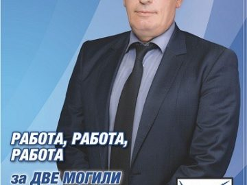 Новият - стар кмет на Община Две могили е Божидар Борисов