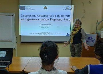 """Приключи проектът """"Съвместна стратегия за развитие на туризма в район Гюргево-Русе, TourDev Giurgiu-Ruse"""""""