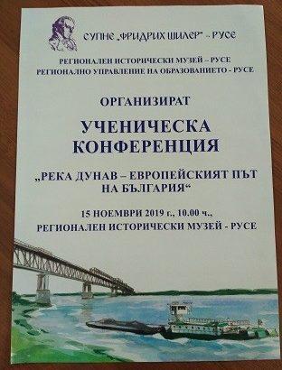 Ученическа конференция за река Дунав ще се състои на 15 ноември в Русе
