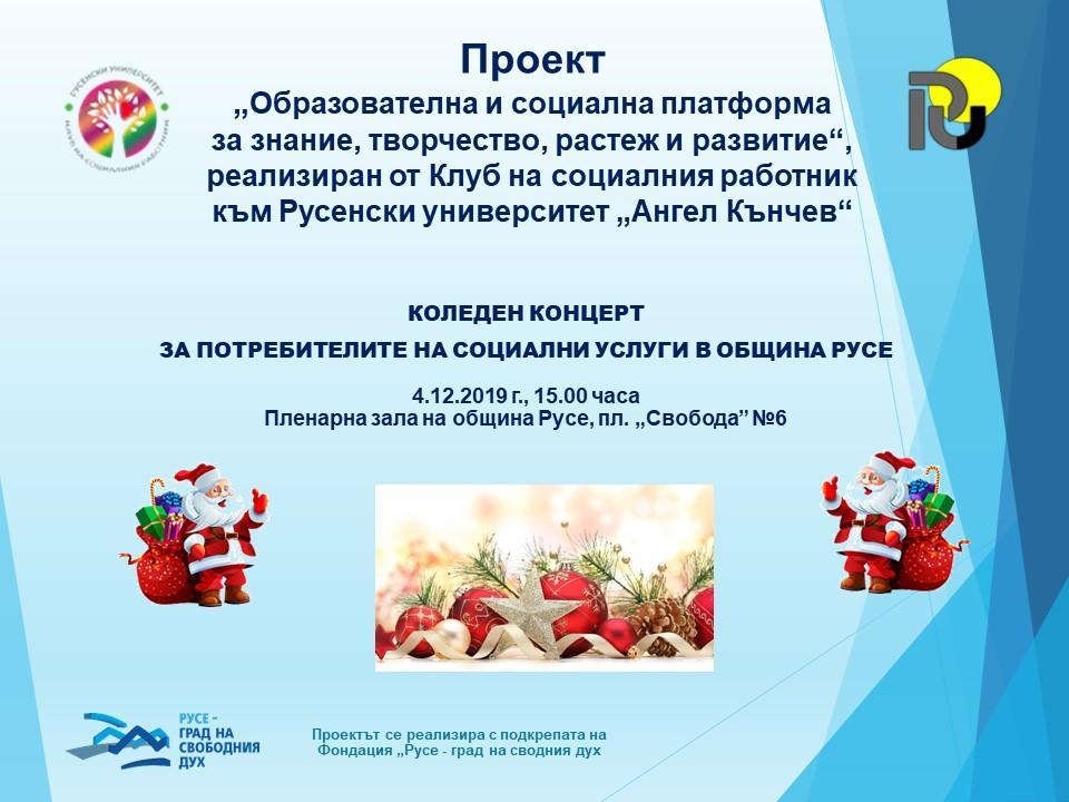 На 4 декември предстои коледен концерт за потребители на социални услуги, семействата им и граждани на Русе