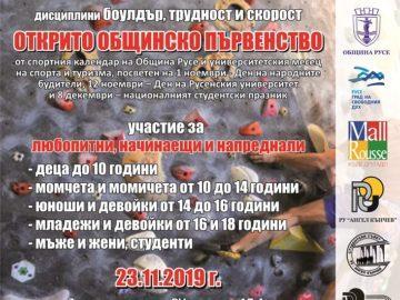 Открито общинско първенство по спортно катерене ще се проведе утре в Русе