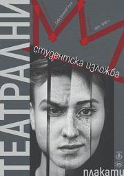 """Изложба """"Театрален плакат"""" гостува в Русе"""