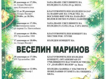 На 9 декември в Бяла ще бъдат запалени светлините на коледната елха