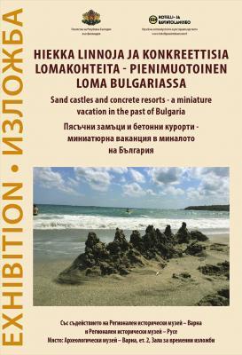 Пясъчни замъци и бетонни курорти - миниатюрна ваканция в миналото на България