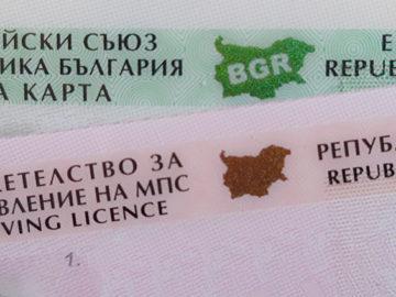 документи лична карта