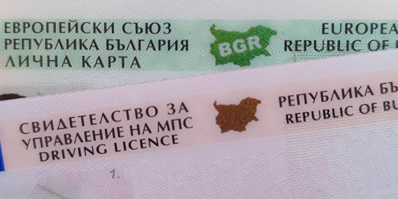 Grazhdanite Na Oblast Ruse Mozhe Da Podnovyat Dokumentite Si Vv