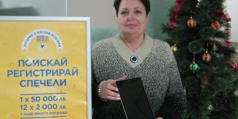 10 русенци получиха награди от лотарията на НАП
