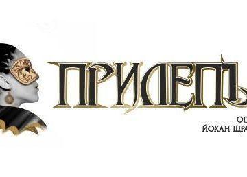 """Държавна опера - Русе представя: Най - доброто от """"Прилепът"""""""