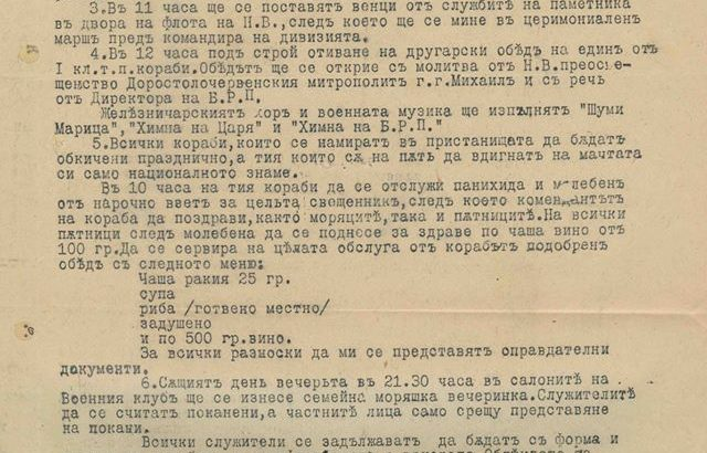ДА - Русе изясни как е трябвало да празнуват моряците през 1942 година