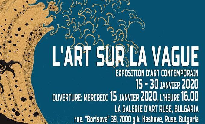Изложба на художници от 4 държави се открива в РХГ на 15 януари