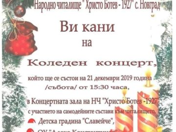 Читалището в Новград кани на Коледен концерт