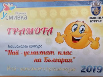 """Осмокласници от СУЕЕ - Русе са """"Най-усмихнат клас"""" за 2019 година"""