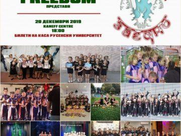 """Freedom Dance Studio представя """"Заедно"""" на 20 декември"""