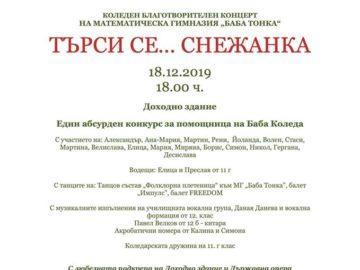 """На 18 декември ще се състои традиционният Коледен концерт на МГ """"Баба Тонка"""""""
