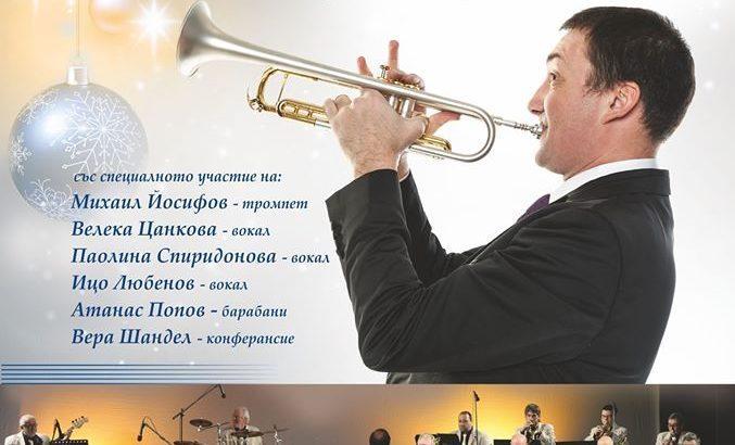 Коледен концерт на Биг бенд Русе и приятели ще се състои на 16 декември
