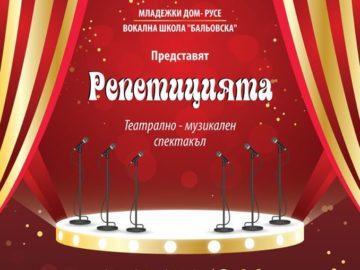 """""""Репетицията"""" на 14 декември"""