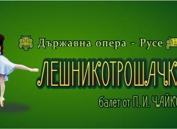 """Държавна опера - Русе представя балета """"Лешникотрошачката"""""""
