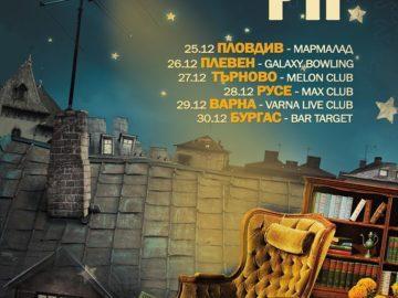 PIF ще свирят в Русе на 28 декември