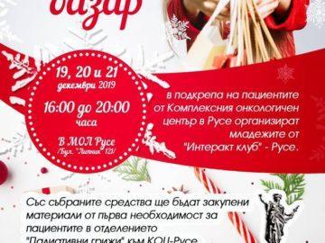 Женски благотворителен базар ще се състои в подкрепа на пациентите на КОЦ - Русе