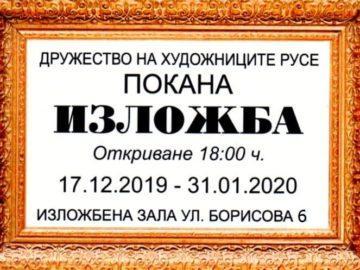 Дружеството на художниците открива изложба на 17 декември