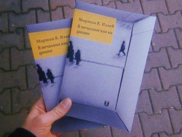 """Премиера на книгата """" В печалния хан на дните"""" на поета Мартин Илиев ще се състои на 27 декември"""